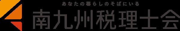 南九州税理士会 宮崎県連合会